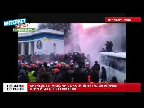 Активисты Майдана окатили Виталия Кличко струей из огнетушителя (ВИДЕО)