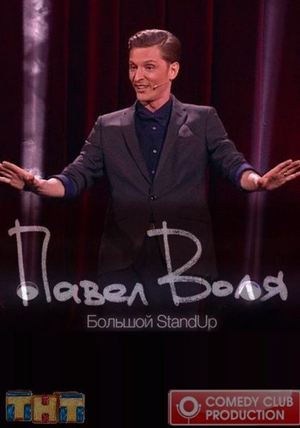 Павел Воля. Большой Stand Up / Концерт в театре эстрады (2013) WED-DL 720p + WEB-DLRip