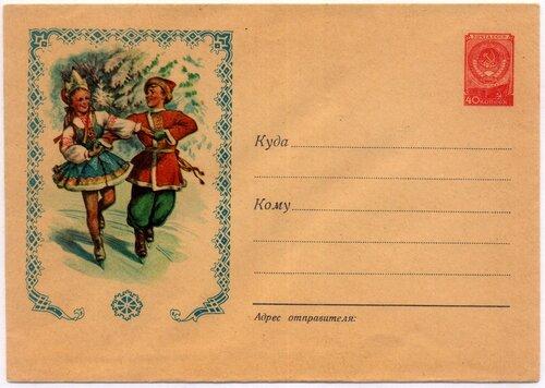 1957 Фигуристы.jpg