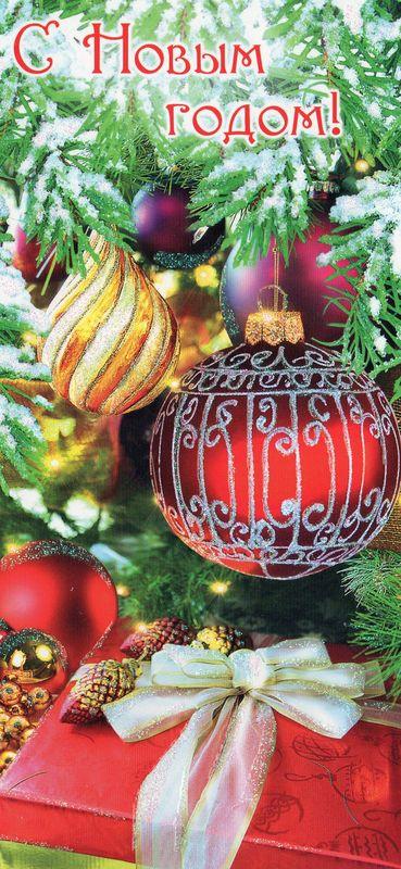 Красивые игрушки и подарки. С Новым годом!