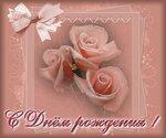 С днем рождения рисунок поздравление открытка фото картинка