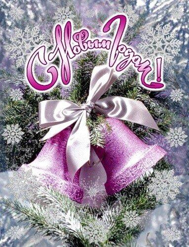 С Новым годом! Сиреневые колокольчики открытка поздравление картинка