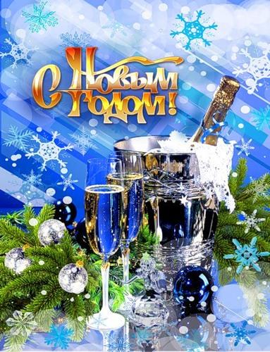 С Новым годом! Шампанское, бокалы, снежинки, шары