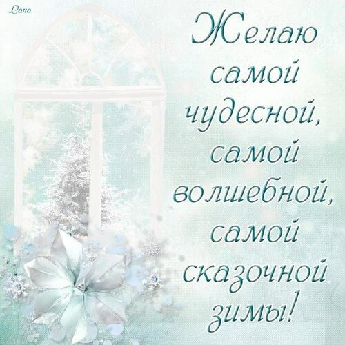 Открытка - зима