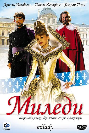 Миледи / Milady (2004/DVDRip)