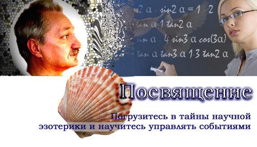 Тайные знания