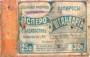 Этикетка от папирос  Эсперо штандарт