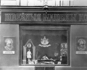 Выставка-реклама в окне магазина акционерного общества Зингер и Ко по Загородному проспекту, д.10.