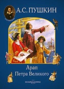 Книга «Арап Петра Великого»