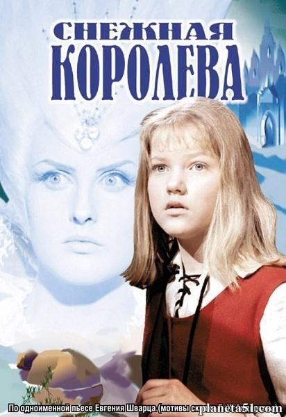 Снежная королева (1966/DVDRip)