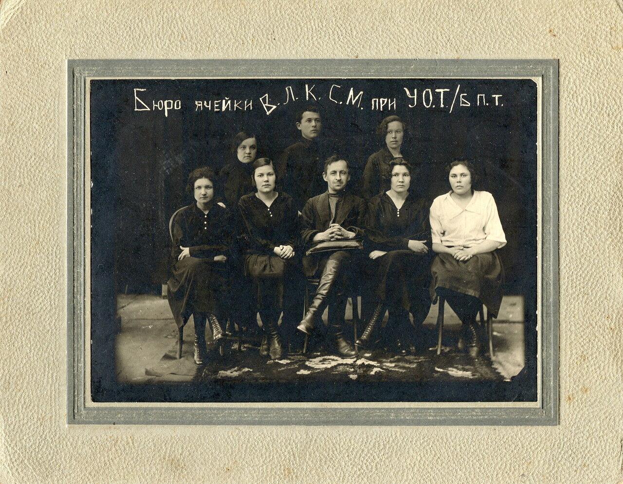 Бюро ячейки ВЛКСМ при УОТ. БПТ.
