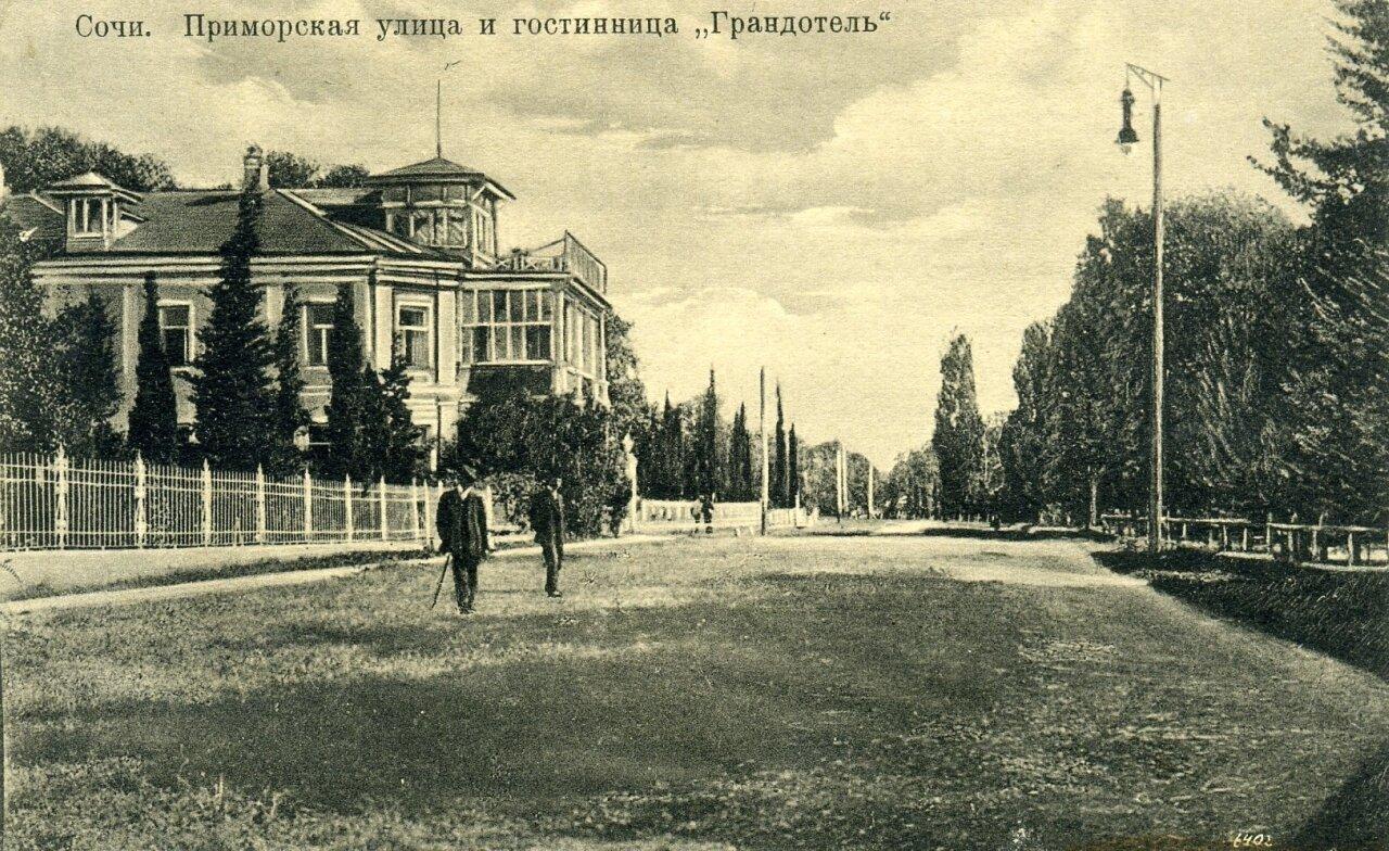 «Гранд-Отель» и Приморская улица