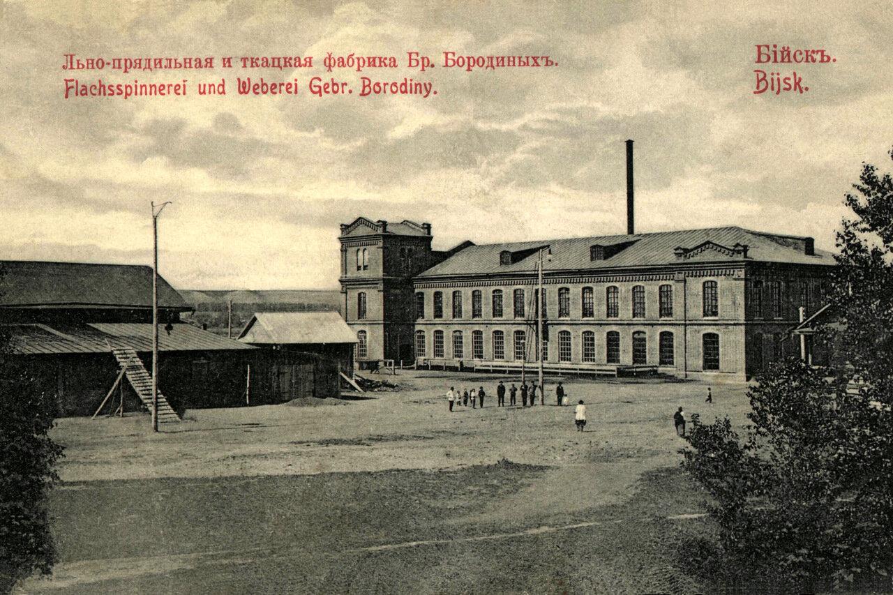 Льно-прядильная и ткацкая фабрика Братьев Бородиных