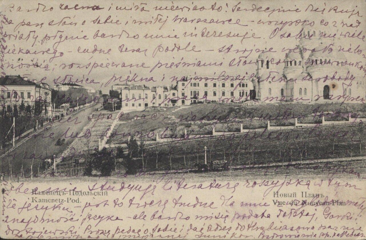 Новый план. 1910