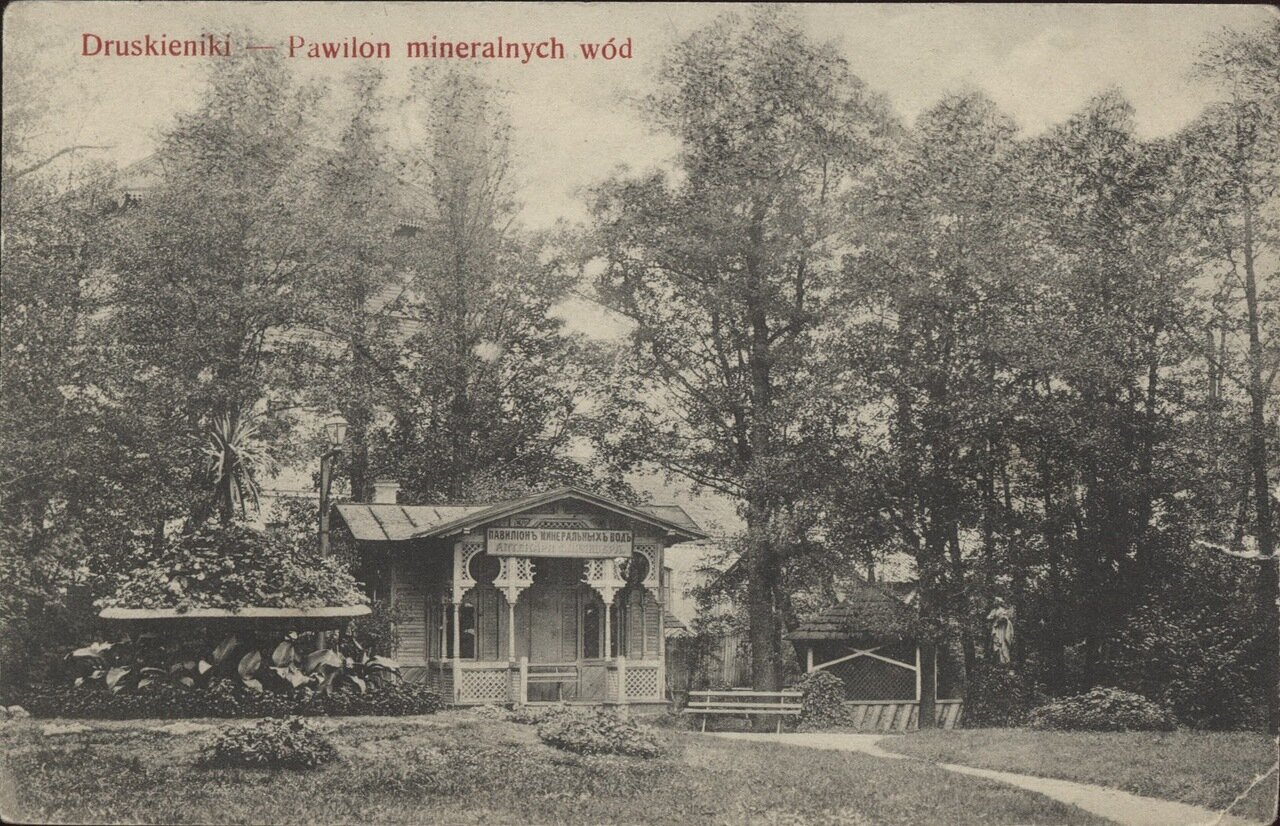 Павильон минеральных вод. 1906
