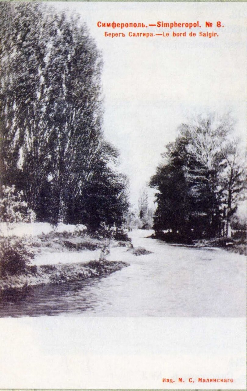 Окрестности Симферополя. Берег Салгира