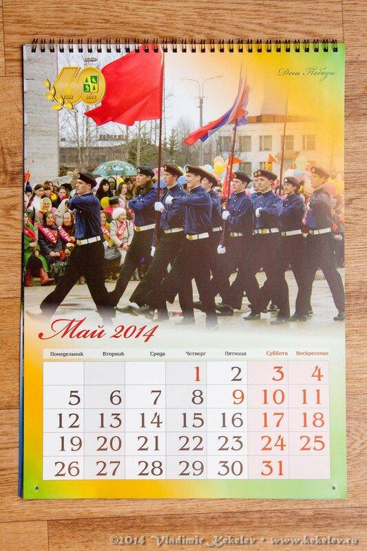 1301_6481. Календарь в честь 60-летия Чунского района