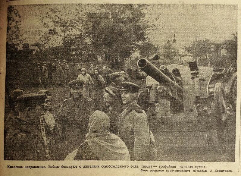«Правда», 22 сентября 1943 года