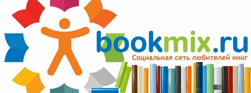 bookmix