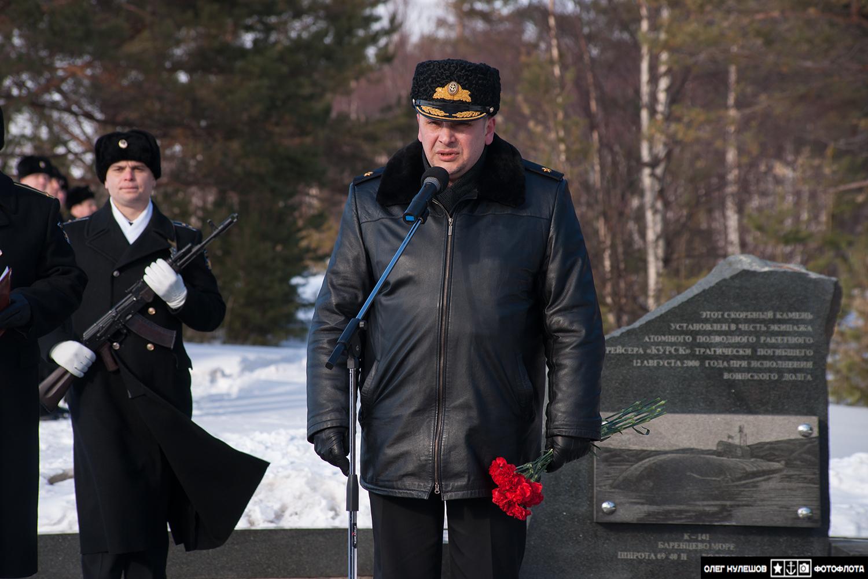 День памяти погибших моряков-подводников
