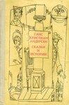 1972 Андерсен Сказки и истории.jpg