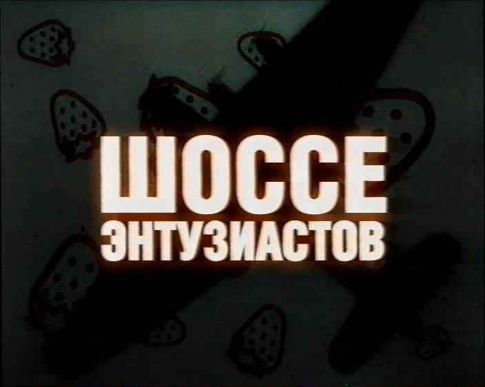 ����� ����������� (2002) DVDRip