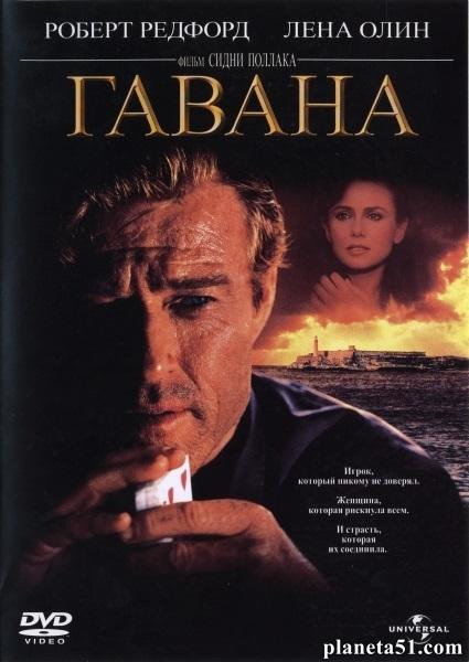 Гавана / Havana (1990/DVDRip)