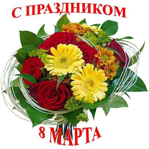 Зі святом 8 березня! Букет для жінки листівка фото привітання малюнок картинка