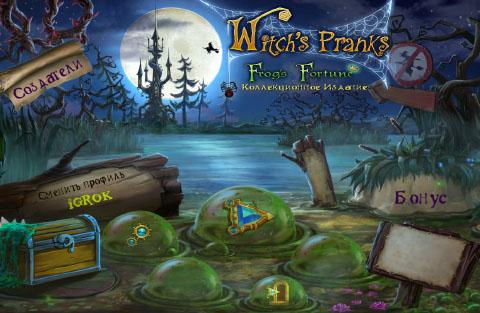 Проделки Ведьмы: Фортуна Лягушки. Коллекционное издание | Witch's Pranks: Frog's Fortune CE (Rus)