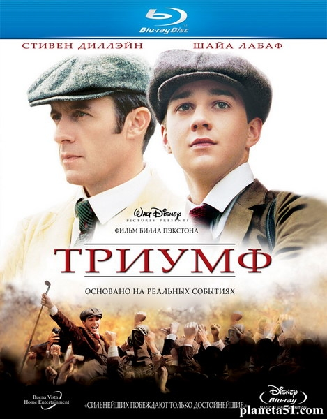 Триумф / The Greatest Game Ever Played (2005/HDRip/BDRip)