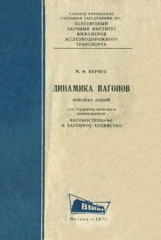 Вериго М.Ф. - Динамика вагонов [1971, DjVu, RUS]