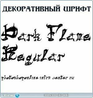 Декоративный шрифт Dark Flame Regular