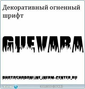 Декоративный огненный шрифт GUEVARA