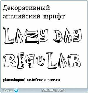 Декоративный английский шрифт Lazy Day Regular