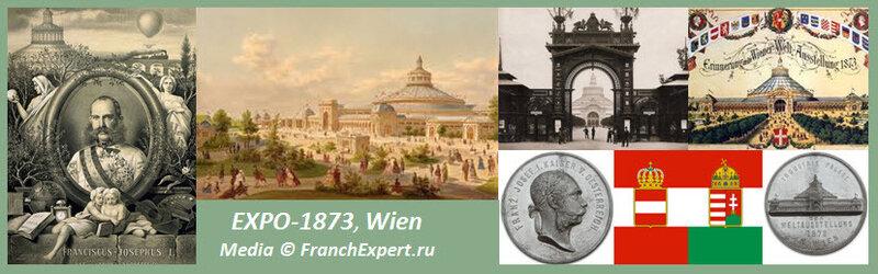 EXPO 1873 Вена