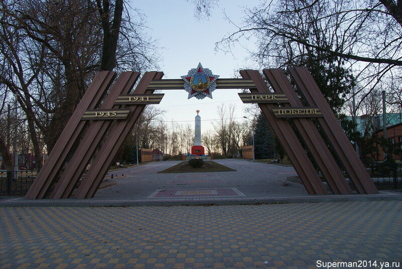 Задонск - Парк Победы
