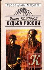 Книга Книга Судьба России: вчера, сегодня, завтра