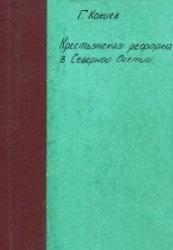 Крестьянская реформа в Северной Осетии