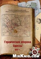 Книга Героическая оборона Одессы 1941 г.