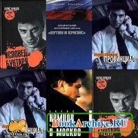 Книга Борис Немцов в 12 книгах
