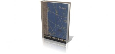 Книга «Популярная физика» (1964), Дж. Орир. Книга охватывает все разделы физики от кинематики до теории относительности и будет интер