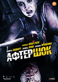 Афтершок / Aftershock (2012/BDRip/HDRip)