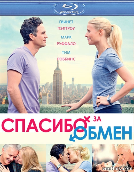 Спасибо за обмен / Thanks for Sharing (2012/BDRip/DVD5/HDRip)