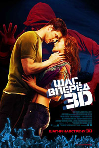 Шаг вперед 3 / Step Up 3 (2010/BDRip/HDRip)
