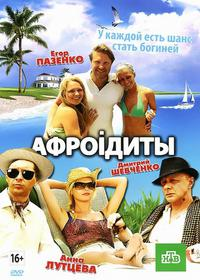 Афроiдиты (2012/DVDRip)