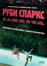 Руби Спаркс / Ruby Sparks (2012/BDRip/HDRip)