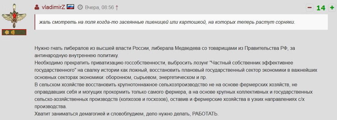 """Комментарии к статье: Село и продовольственная безопасность России. """"Военное обозрение"""""""