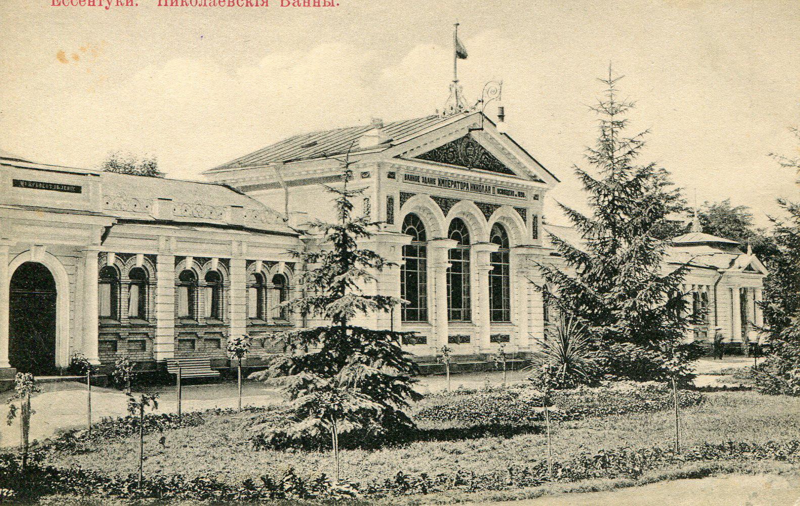 Николаевские ванны