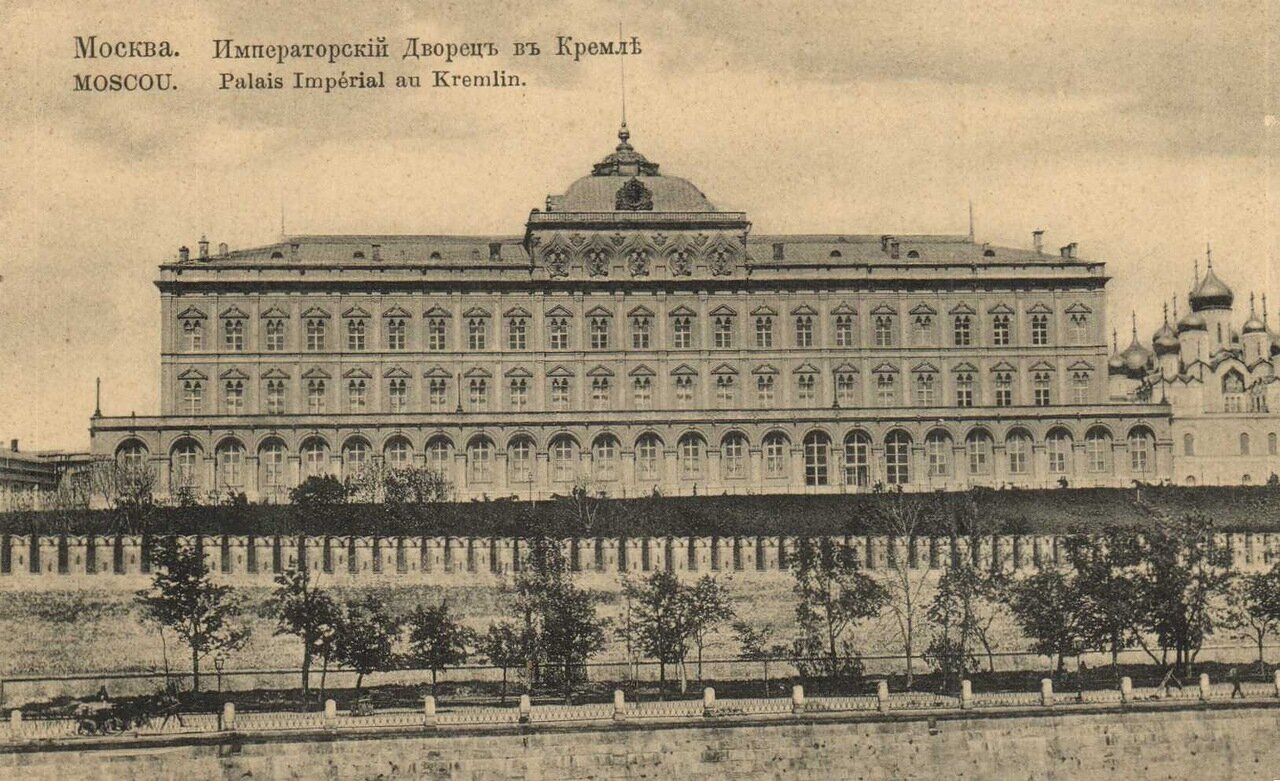 Кремль. Императорский дворец