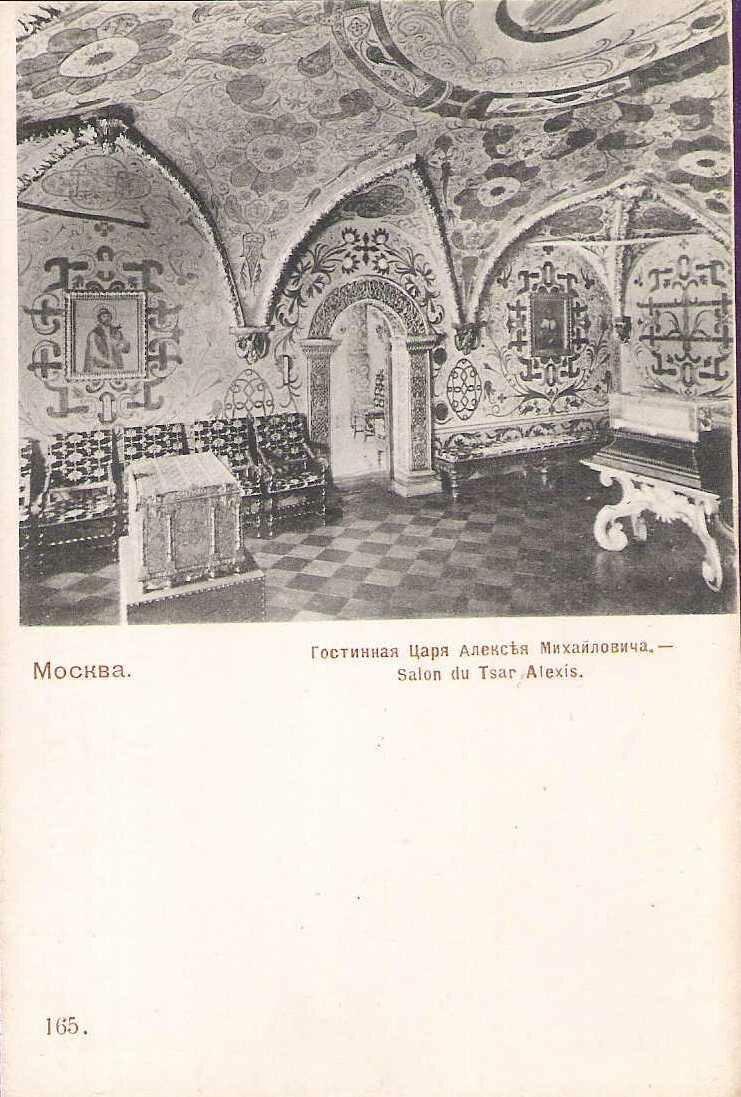 Кремль. Терема царя Алексея Михайловича. Гостиная